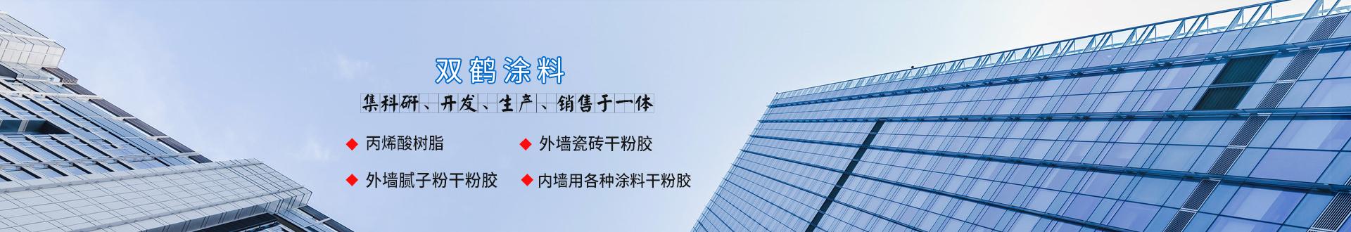 http://www.shuanghetuliao.com/data/images/slide/20191016110159_734.jpg