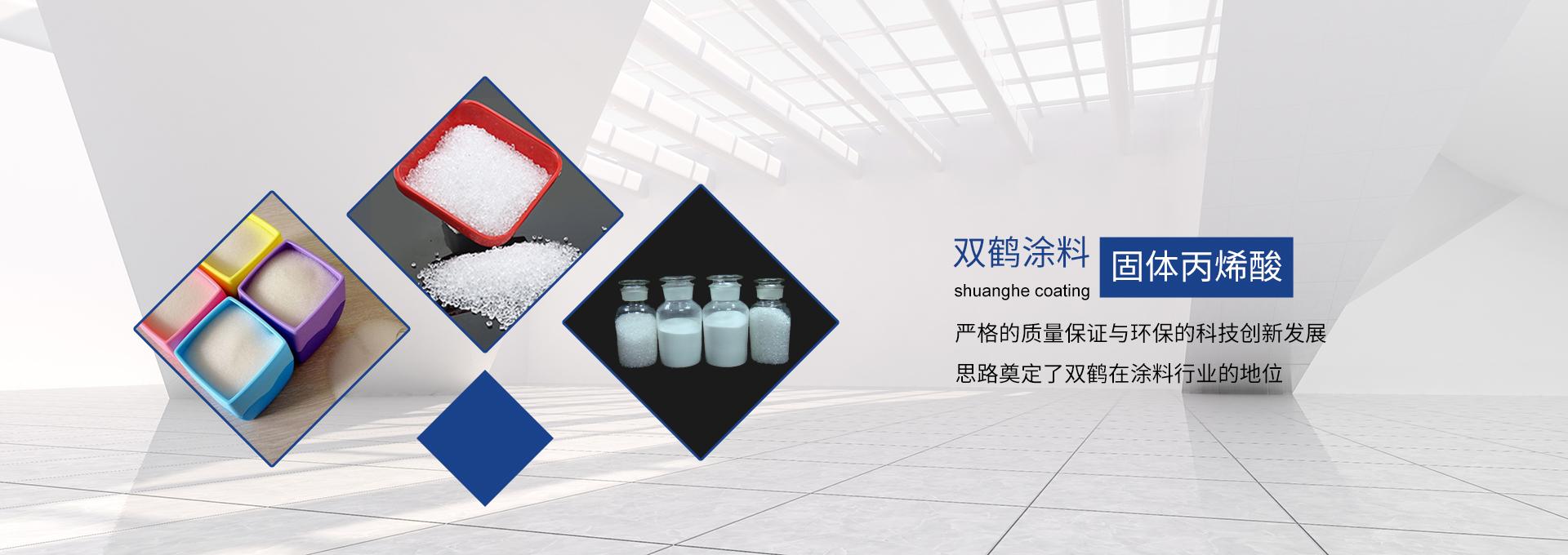 固体丙烯酸树脂